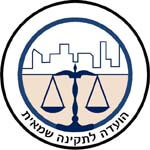 לוגו הועדה לתקינה שמאית
